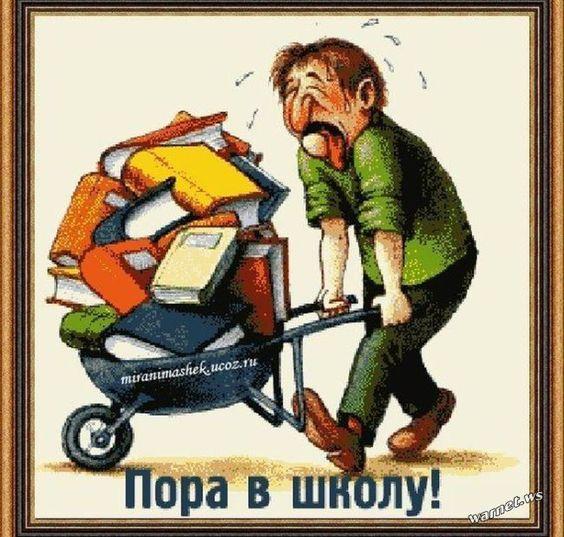 1 сентября первоклассник приходит домой, кидает портфель на пол и кричит родителям…