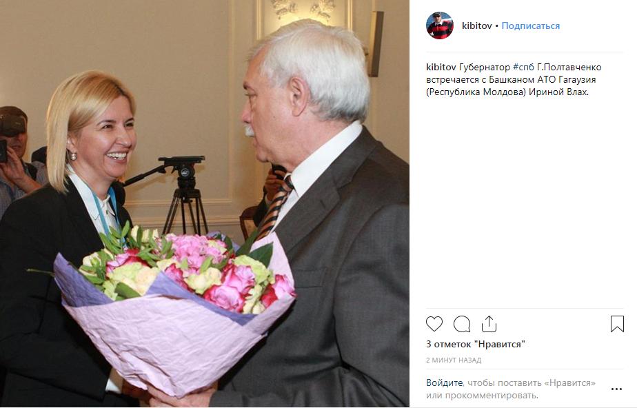 Полтавченко встретил БашканАТО Гагаузии ИринуВлах в Петербурге