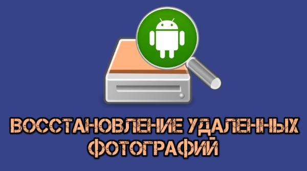 Как восстановить удалённую фотографию на Android (без root)
