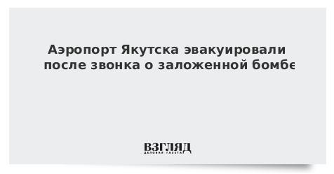 Аэропорт Якутска эвакуировали после звонка о заложенной бомбе
