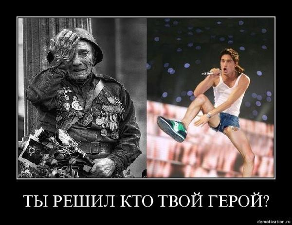 Кто твой герой?