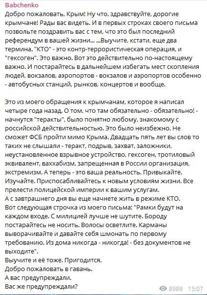 Украинцы поглумились над трагедией в Керчи