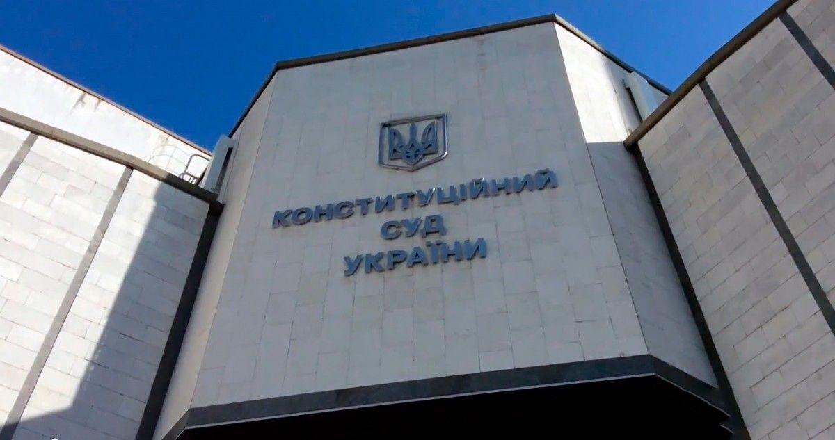 Конституционный суд одобрил решение ВР об отмене депутатской неприкосновенности