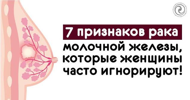 7 признаков рака молочной железы, которые женщины часто игнорируют