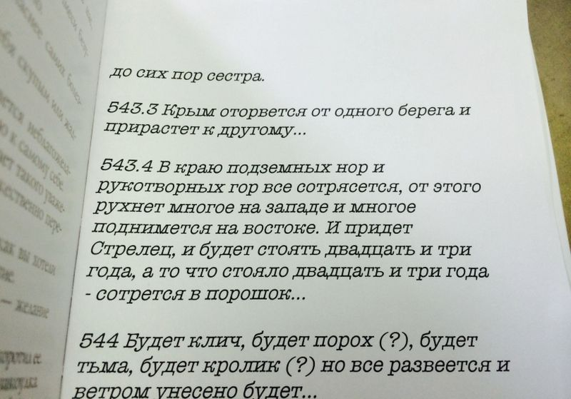 Пророчество Ванги о Крыме сбылось. США и РФ - приготовиться... ванга, пророчество, крым
