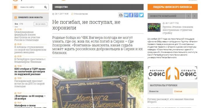 Некрофилия «Фонтанки»: газета продолжает глумиться над погибшими в Сирии российскими добровольцами