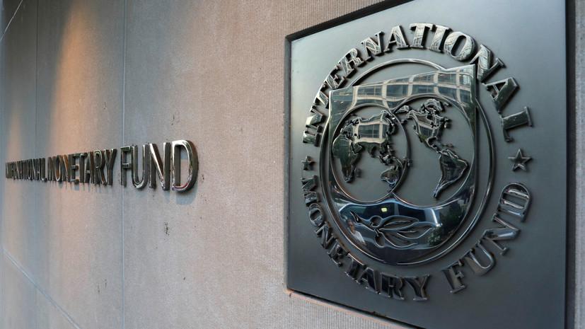 Эксперт оценил решение МВФ выделить Украине $3,9 млрд