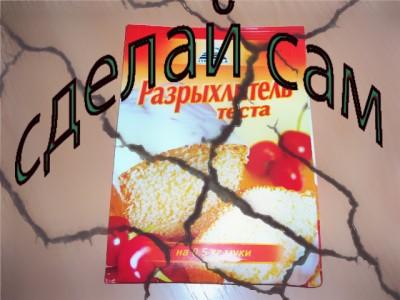 http://culinariaj.ru/wp-content/uploads/2014/02/kak-prigotovit-razryhlitel-testa.jpg