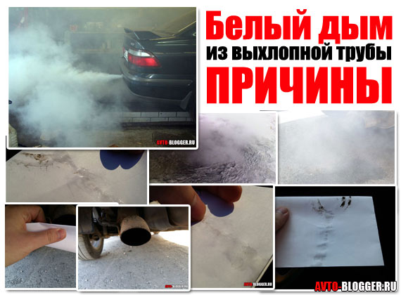 Белый дым из выхлопной трубы, основные причины