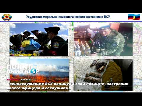 Военнослужащие ВСУ покинули свои позиции, застрелив своего офицера и сослуживца