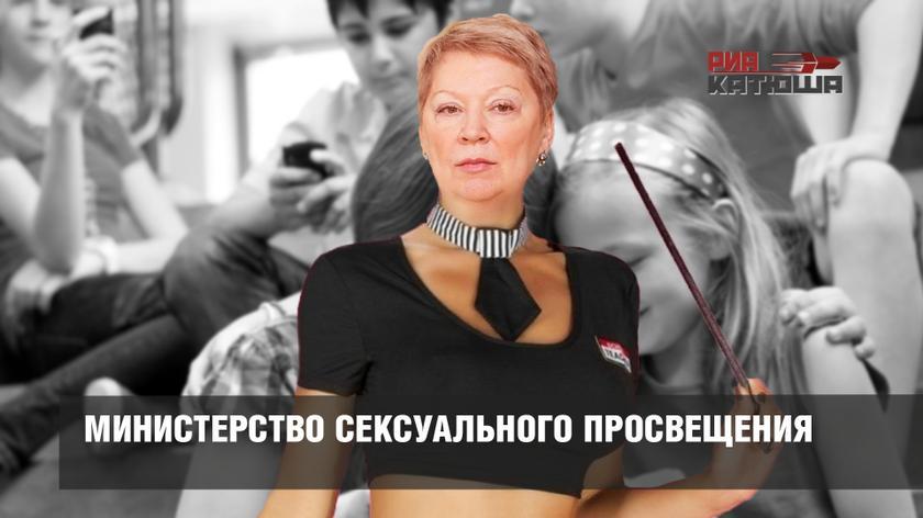 Министерство сексуального пр…
