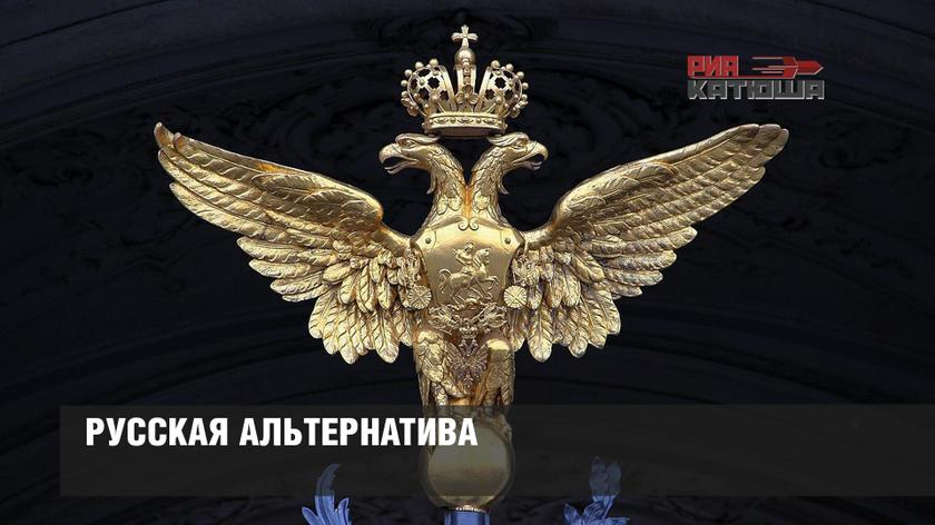 РУССКАЯ АЛЬТЕРНАТИВА