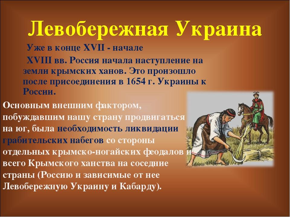 Жириновский: Вся левобережна…