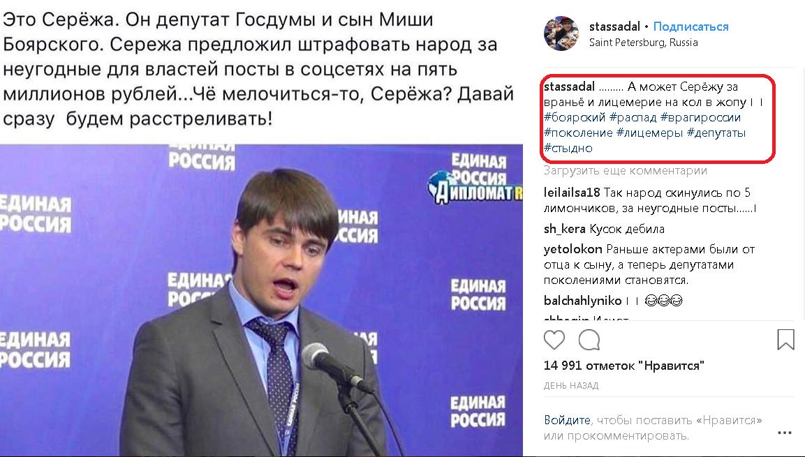 Садальский предложил члена ЕдРо сына Михаила Боярского Сергея посадить на кол