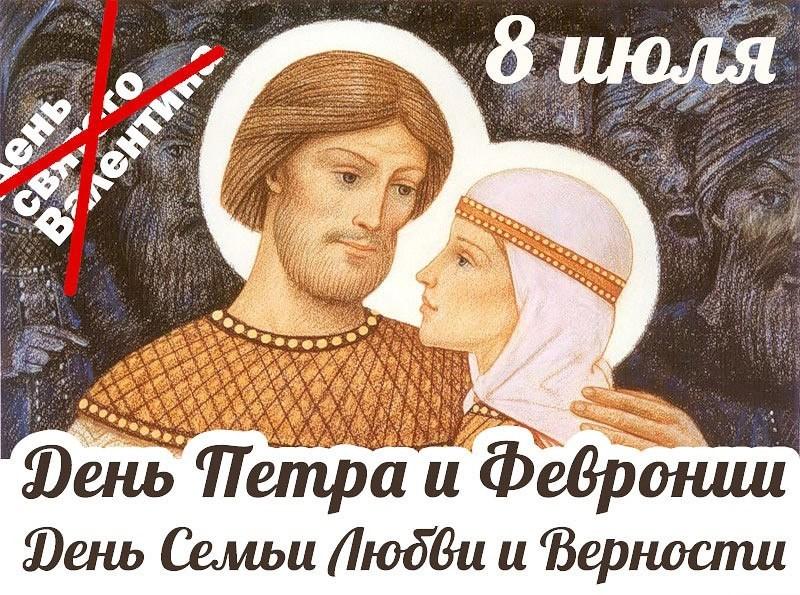 С Днем Семьи, Любви и Верности! 8 июля