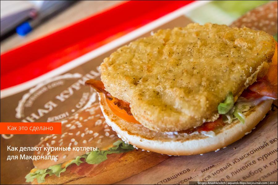 Разбираемся с Макдоналдс: как приготовить за один день два миллиона куриных котлет
