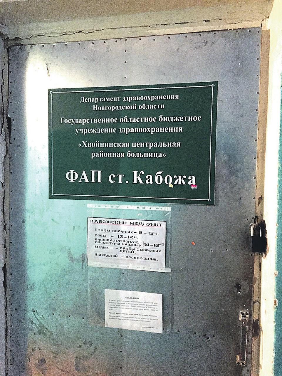 После «оптимизации медицины» в поселках Новгородской области больницы закрылись, остались только ФАПы в урезанном виде. Фото: Елена КРИВЯКИНА