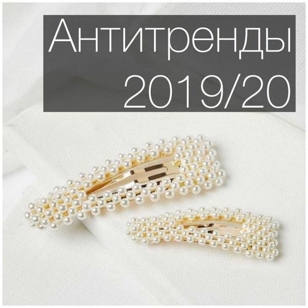 АНТИТРЕНДЫ 2019/20