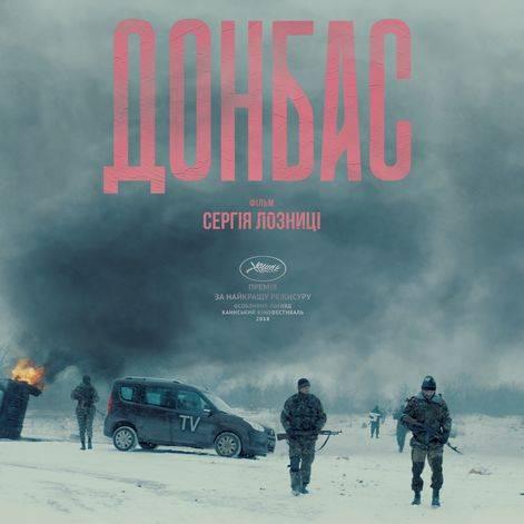 Как оттолкнуть Донбасс фильм…