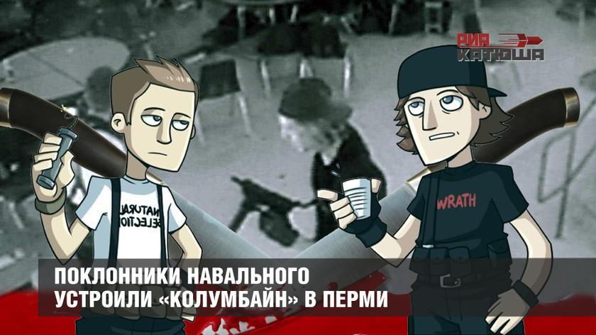 Поклонники Навального устрои…