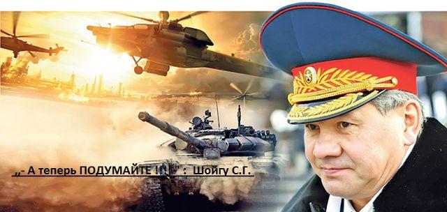 Россия, готовность к войне №1. Письмо для Обамы