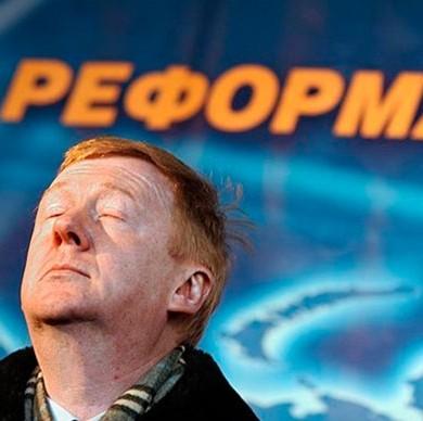 Чубайс нацелился на пенсии россиян