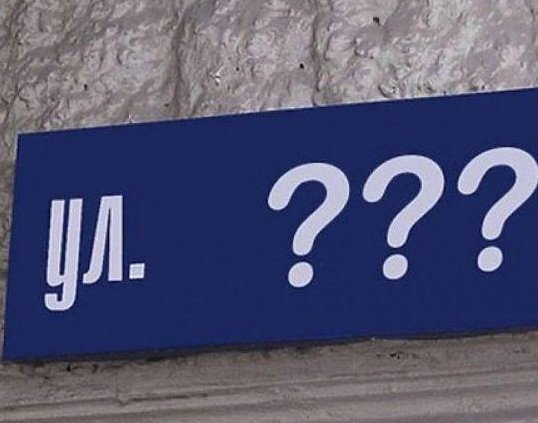«Это не названия, а издевательство»: переименование городов Украины - во сколько стране обойдется «забаганка» Вятровича