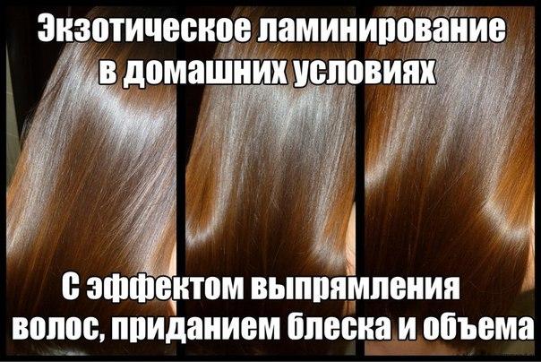 Рецепт ламинирования волос в домашних условиях и
