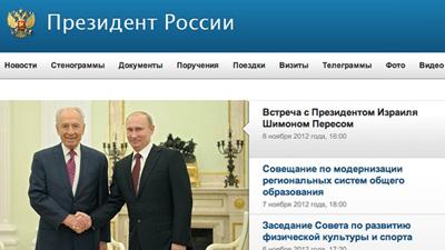 Пользователи попросили внести kremlin.ru в реестр запрещенных сайтов