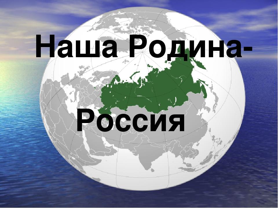 Роль России