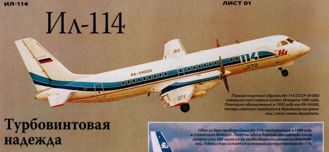 Ил-114 – опять застой, опять маневры?