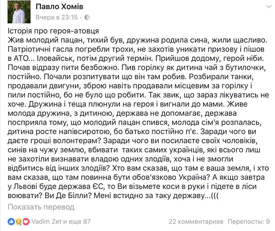 История о герое-АТОшнике