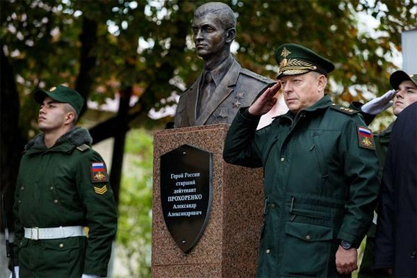 9 декабря - День Героев Отечества в России