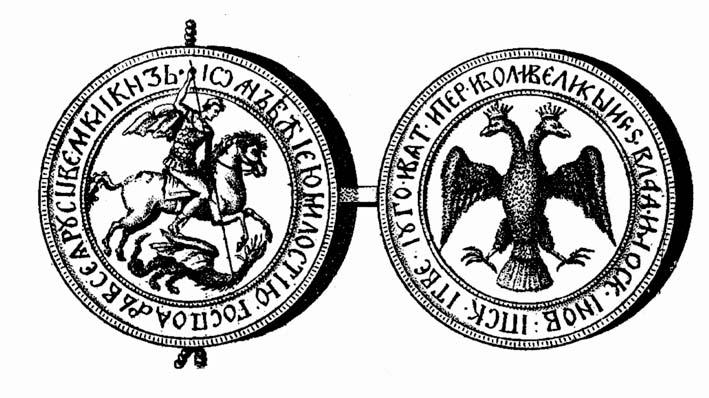 Картинки по запросу Тайная печать Ивана III