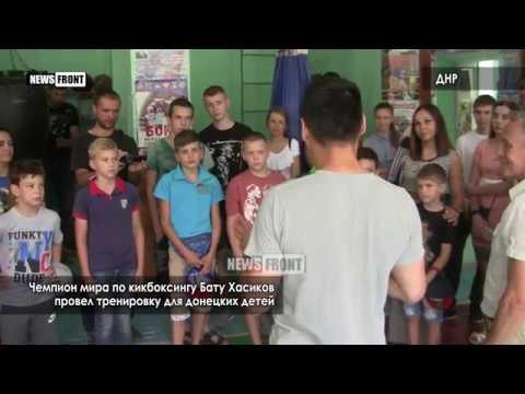 Чемпион мира по кикбоксингу Бату Хасиков провел тренировку для донецких детей