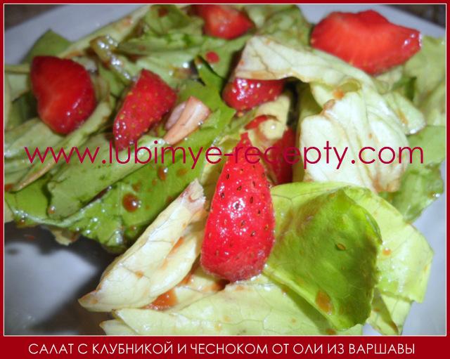 рецепт Зелёный салат с клубникой, чесноком и мёдом