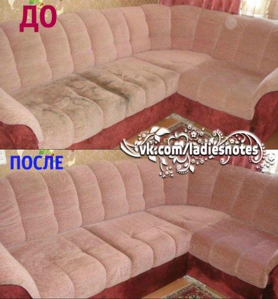 Супер советы по очистке различных пятен и пыли на диване! Попробуйте и результат Вас приятно удивит!!! Безопасная чистка дивана в домашних условиях.