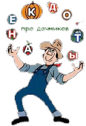 Про дачников, садоводов и огородников. Publ.PR