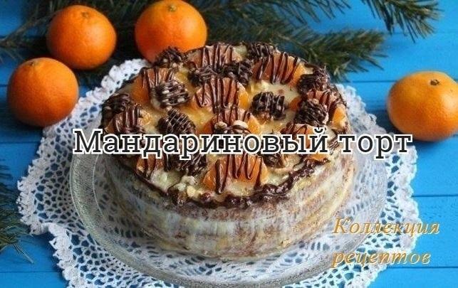 ДЕСЕРТНЫЙ ВИХРЬ. Мандариновый торт