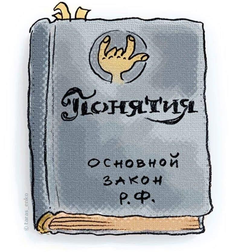 Мир всегда жил не по законам, а по понятиям. А мы? А наш кормчий Путин?
