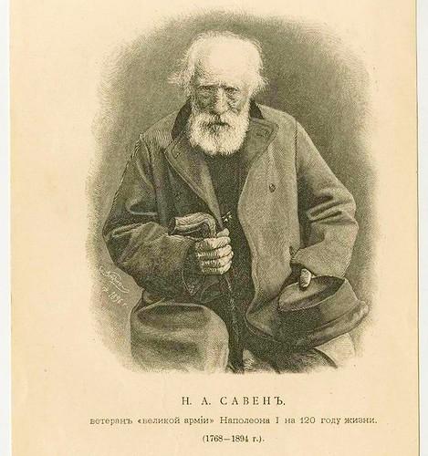 """Последний солдат """"Великой армии"""" Наполеона. Пленённый казаками, остался в России и прожил 127 лет."""