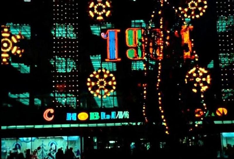 Универмаг Москва на Ленинском проспекте, 1980 г.jpg