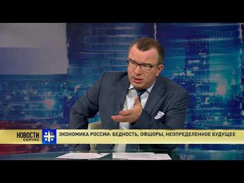 «Офшоризация экономики – предательство национальных интересов России!»