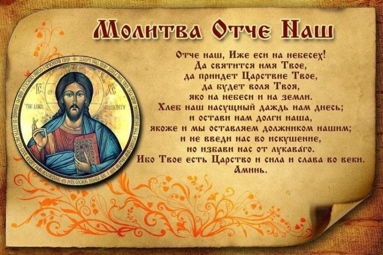 «Отче наш»: сакральный смысл православной молитвы