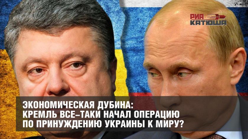 Экономическая дубина: Кремль все-таки начал операцию по принуждению Украины к миру?