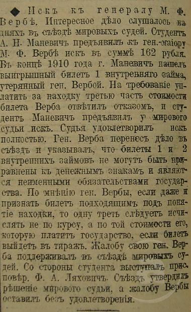 Этот день 100 лет назад. 22 (09) декабря 1912 года