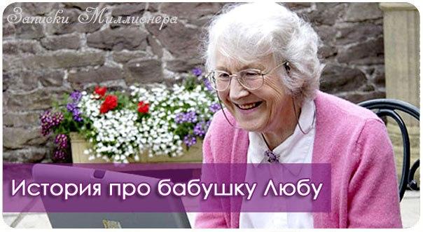 История про бабушку Любу