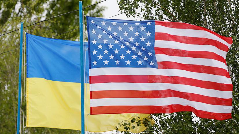 США отказались считать Украину союзником