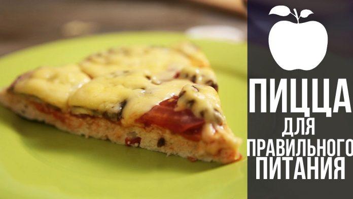 Низкоуглеводная ПП-пицца для тех, кто следит за фигурой!
