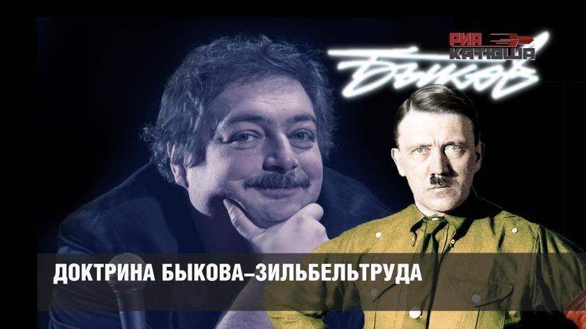 Доктрина Быкова-Зильбельтруда